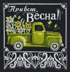 Набор для вышивки крестом Привет, весна