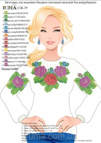 Заготовка женской рубашки для вышивки бисером СЖ 39 Юма ЮМА-СЖ 39 - 368.00грн.