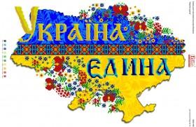 Схема вышивки бисером на габардине Україна єдина Вишиванка БА2-165 - 149.00грн.