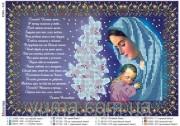 Схема вышивки бисером на атласе Молитва
