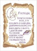 Схема вышивки бисером на габардине Молитва дому