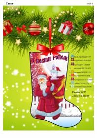 Сшитый новогодний носочек для вышивки бисером