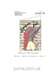 Схема вышивки бисером на атласе Обложка для паспорта Юма СШИТАЯ-Д8 - 58.00грн.