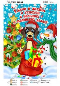Схема для вышивания бисером Удачи Вам, , 23.00грн., ЮМА-5224, Юма, Собака символ 2018 года своими руками