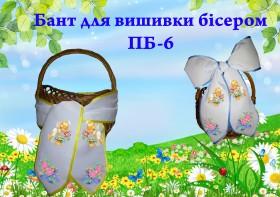 Пасхальный бант для вышивки бисером Юма ПБ-6 - 66.00грн.