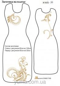 Заготовка платья для вышивки бисером ПЛ20 Юма ЮМА-ПЛ20 - 400.00грн.