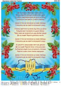 Схема вышивки бисером на атласе Символика Украины Юма ЮМА-380 - 61.00грн.