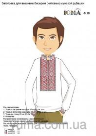 Заготовка мужской рубашки для вышивки бисером М10 Юма ЮМА-м10 - 442.00грн.