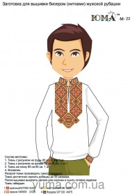 Заготовка мужской рубашки для вышивки бисером М22 Юма ЮМА-м22 - 442.00грн.