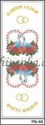 Рисунок на габардине для вышивки бисером Свадебный рушник Навіки разом