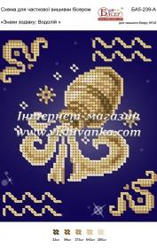 Схема для вышивки бисером на атласе Знаки зодіаку: Водолій, , 17.00грн., БА5-239А, Вишиванка, Гороскоп