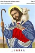 Рисунок на габардине для вышивки бисером Христос- Добрий пастир