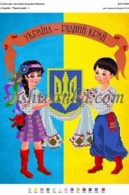 Схема для вышивки бисером на атласе Україна- Рідний край Вишиванка А3-229 атлас - 45.00грн.