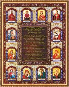 Набор для вышивки бисером Молитва за родину укр. яз, , 436.00грн., АВ-443-1, Абрис Арт, Иконы 26*35 (А3)