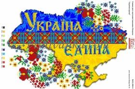 Схема для вышивки бисером на атласе Україна єдина Вишиванка А3-269 атлас - 45.00грн.