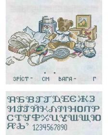 Схема для вышивки бисером на габардине Метрика для мальчика (укр) Акорнс А3-К-318 - 70.00грн.