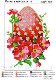 Схема вышивки бисером на атласе Пасхальная салфетка Юма ЮМА-3293 - 62.00грн.