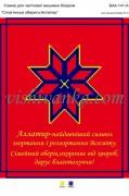 Схема для вышивки бисером на атласе Слов'янські обереги: Аллатир