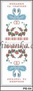 Рисунок на габардине для вышивки бисером Свадебный рушник Кохання та злагоди