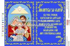 Схема для вышивки бисером на атласе Молитва за семью Вишиванка БА3-351А
