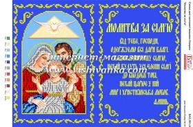 Схема для вышивки бисером на атласе Молитва за семью, , 45.00грн., БА3-351А, Вишиванка, Иконы