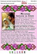 Схема для вышивки бисером на атласе Молитва батьків за дітей
