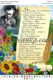 Схема для вышивки бисером на атласе Заповіт Т.Г. Шевченко Вишиванка А3-227 атлас - 45.00грн.