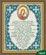 Рисунок на ткани для вышивки бисером Молитва Божьей Матери Казанская