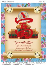 Схема вышивки бисером на атласе Богатство Юма ЮМА-421 - 40.00грн.