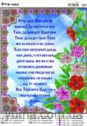 Схема вышивки бисером на атласе Молитва ОТЧЕ НАШ