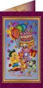 Набор для вышивки открытки Поздравляю!