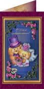 Набор для вышивки открытки С днем бракосочетания