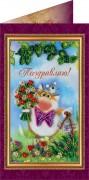 Набор для вышивки открытки Поздравляю 5
