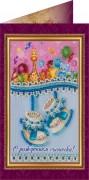 Набор - открытка С Рождением Сыночка