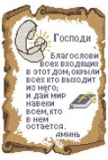 Схема для вышивки бисером на габардине  Молитва о доме