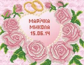 Рисунок на атласе для вышивки бисером Свадебная метрика, , 58.00грн., Мкп-4-001, Марiчка (Маричка), Метрики