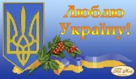 Рисунок на ткани для вышивки бисером Люблю Україну, , 50.00грн., ТМ-027, Tela Artis (Тэла Артис), Украина