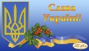Рисунок на ткани для вышивки бисером Слава Україні