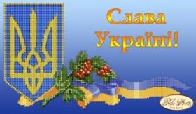 Рисунок на ткани для вышивки бисером Слава Україні, , 50.00грн., ТМ-028, Tela Artis (Тэла Артис), Украина