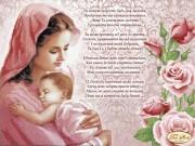 Рисунок на ткани для вышивки бисером Молитва (укр. яз)