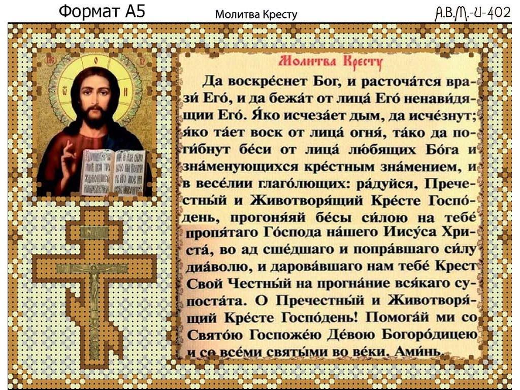 развратницы любят отче наш символ веры молитва животвгрящему кресту псалоп музыке каждого